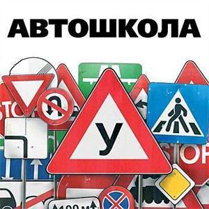 Автошколы Хомутовки