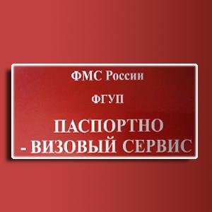 Паспортно-визовые службы Хомутовки