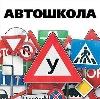 Автошколы в Хомутовке