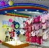 Детские магазины в Хомутовке