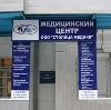 Медицинские центры в Хомутовке