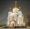 Религиозные учреждения в Хомутовке