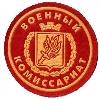 Военкоматы, комиссариаты в Хомутовке