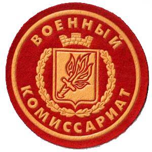 Военкоматы, комиссариаты Хомутовки