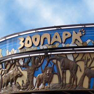 Зоопарки Хомутовки